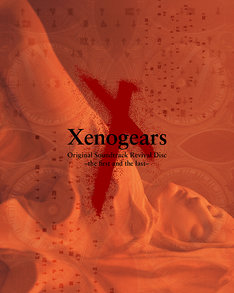 「Xenogears Original Soundtrack Revival Disc - the first and the last -」ジャケット