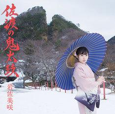 岩佐美咲「佐渡の鬼太鼓」初回限定盤ジャケット