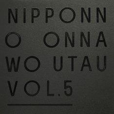NakamuraEmi「NIPPONNO ONNAWO UTAU Vol.5」初回限定盤ジャケット