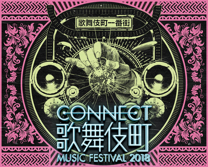 「CONNECT歌舞伎町MUSIC FESTIVAL 2018」ロゴ