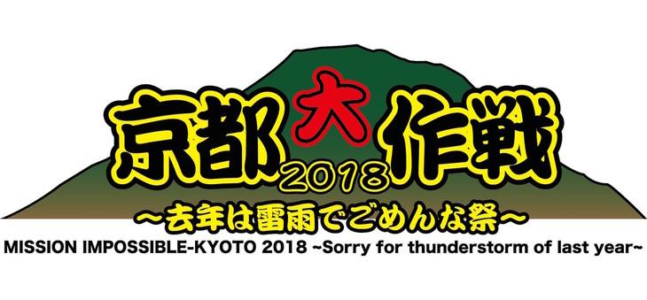 「京都大作戦2018~去年は雷雨でごめんな祭~」ロゴ
