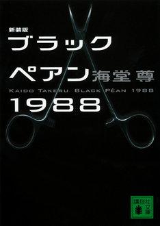 「新装版 ブラックペアン1988」書影