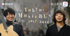 「Tokyo, Music & Us 2017-2018」エピソード2告知ビジュアル