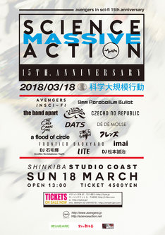 "「avengers in sci-fi 15th Anniversary Final ""SCIENCE MASSIVE ACTION""」最終告知画像"