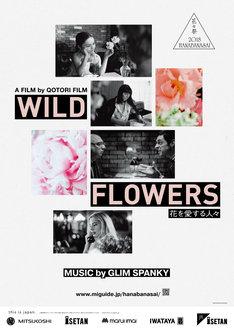 「2018花々祭 WILD FLOWERS~花を愛する人々~」キービジュアル