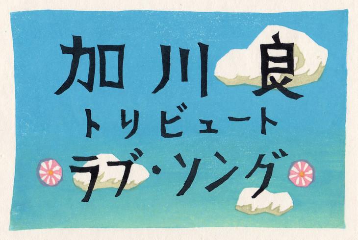 「加川良トリビュート『ラブ・ソング』」ビジュアル(版画:森英二郎)
