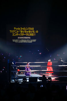 "Pyxis「Pyxis Live 2018 ""Pyxis Party"" ~Pop-up Dream Match~」の模様。(写真提供:テイチクエンタテインメント)"