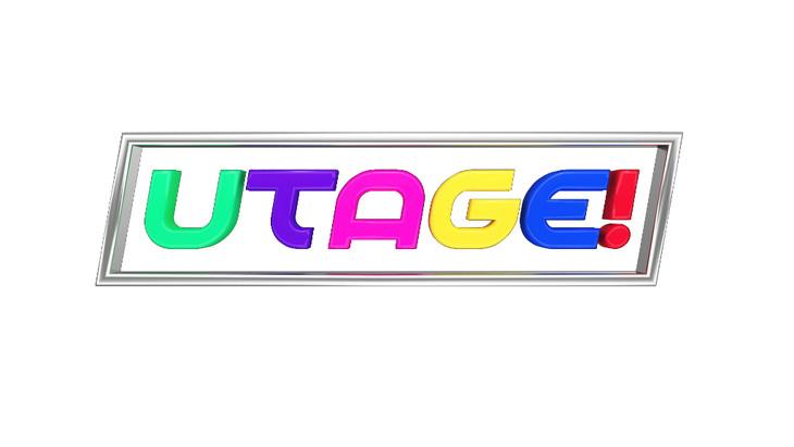 「UTAGE!」ロゴ