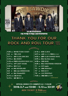「Thank you for our Rock and Roll Tour 2004-2018」告知画像