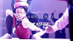 「いっくよー!with棚橋弘至(新日本プロレス)」ミュージックビデオのワンシーン。
