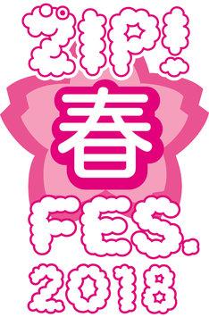 「ZIP! 春フェス2018」ロゴ