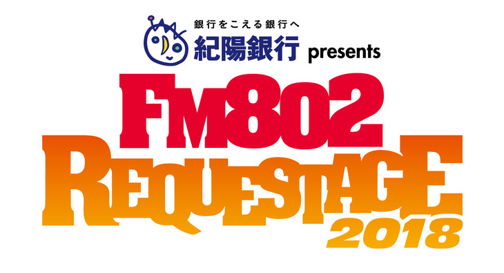 「FM802 SPECIAL LIVE 紀陽銀行 presents REQUESTAGE 2018」ロゴ