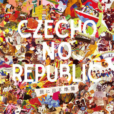 Czecho No Republic「旅に出る準備」ジャケット