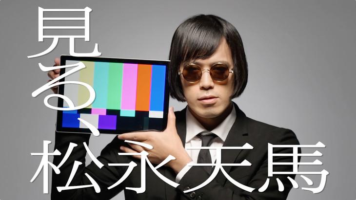 松永天馬「見る、松永天馬」予告映像のワンシーン。