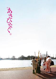 映画「あさひなぐ」スペシャル・エディションBlu-rayジャケット
