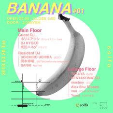 「BANANA #01」告知ビジュアル