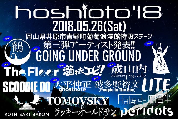 「hoshioto'18」告知ビジュアル