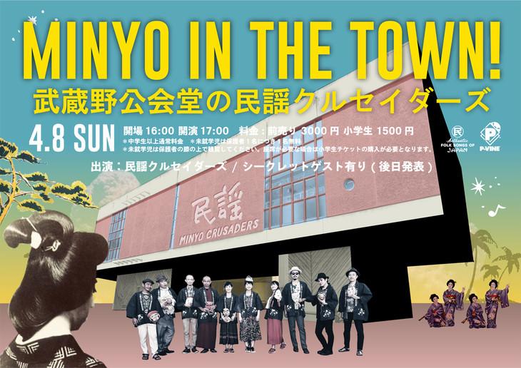 民謡クルセイダーズ「MINYO IN THE TOWN ~武蔵野公会堂の民謡クルセイダーズ~」フライヤー