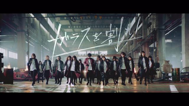 欅坂46「ガラスを割れ!」ミュージックビデオのワンシーン。