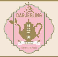 Darjeeling「8芯二葉~梅鶯Blend」ジャケット