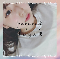 haruru犬love dog天使「Garbage Move Around My Head」ジャケット