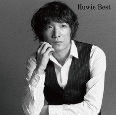 石崎ひゅーい「Huwie Best」ジャケット
