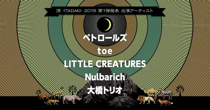 「頂 -ITADAKI- 2018」告知ビジュアル