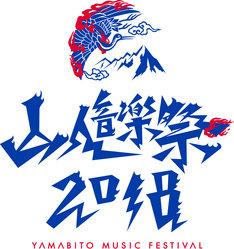 「山人音楽祭 2018」ロゴ