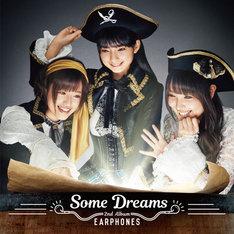 イヤホンズ「Some Dreams」通常盤ジャケット