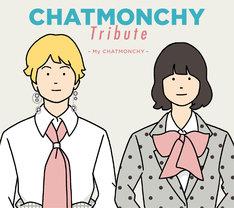 V.A.「CHATMONCHY Tribute ~My CHATMONCHY~」ジャケット