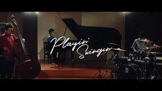H ZETTRIO「Playin' Swingin' !!! H ZETTRIO!!!」ミュージックビデオのワンシーン。
