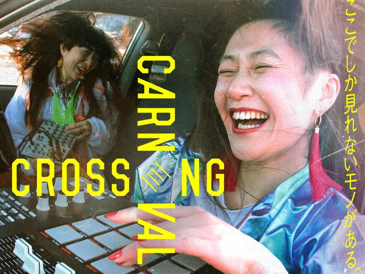 「CROSSING CARNIVAL'18」キービジュアル