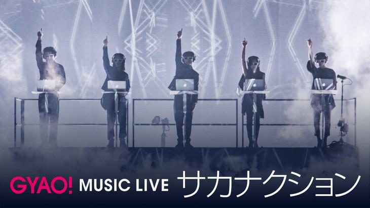 "GYAO! MUSIC LIVE「サカナクション SAKANAQUARIUM 2015-2016""NF Records launch tour"" -LIVE at NIPPON BUDOKAN 2015.10.27」告知ビジュアル(c) JVCKENWOOD Victor Entertainment Corp."