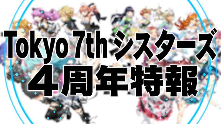 「Tokyo 7th シスターズ 4周年記念告知動画」キャプチャ