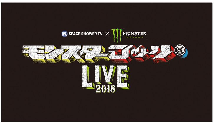「SPACE SHOWER TV × Monster Energy モンスターロック LIVE 2018」ビジュアル