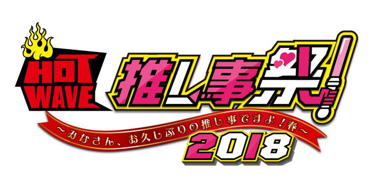 「HOT WAVE 推し事祭 2018 ~みなさん、お久しぶりの推し事ですよ!春~」ロゴ