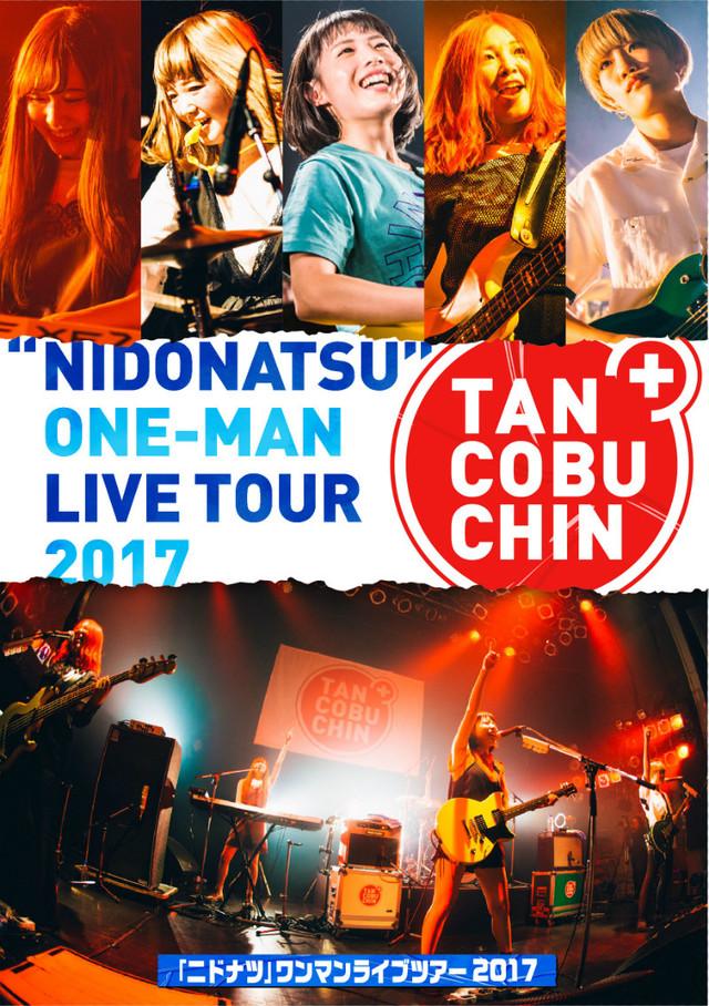 たんこぶちん「『ニドナツ』ワンマンライブツアー 2017」ジャケット