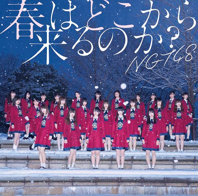 NGT48「春はどこから来るのか?」通常盤ジャケット