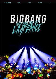 BIGBANG「BIGBANG JAPAN DOME TOUR 2017 -LAST DANCE-」ジャケット
