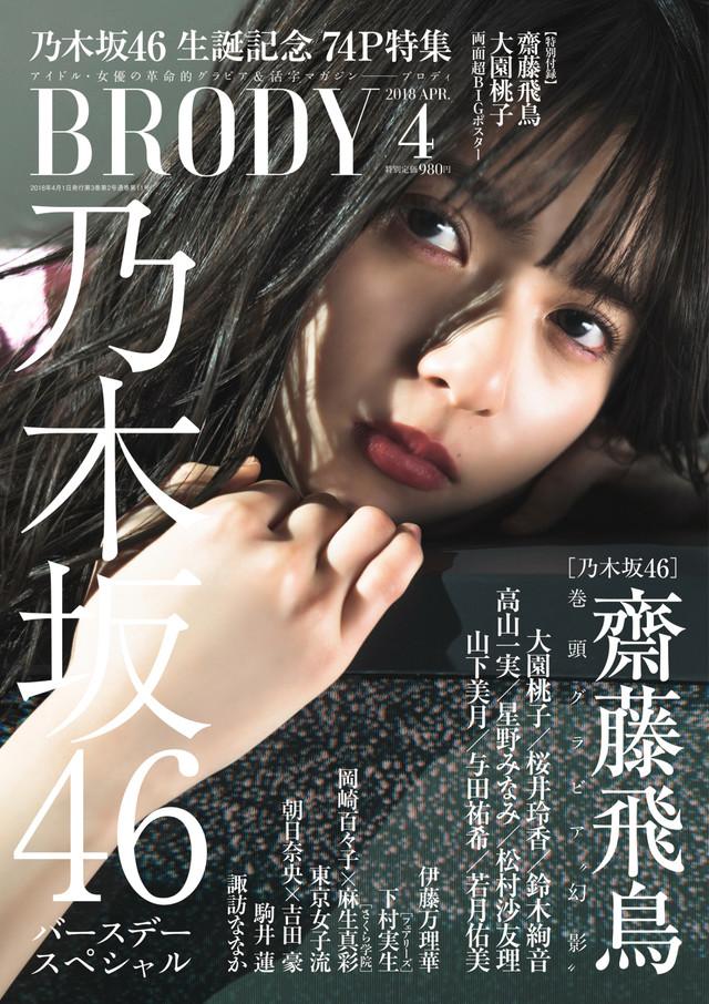 「BRODY」最新号表紙