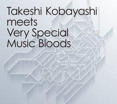 小林武史「Takeshi Kobayashi meets Very Special Music Bloods」ジャケット