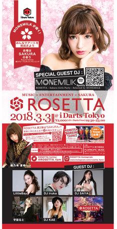 「ROSETTA」告知ビジュアル