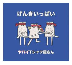 ヤバイTシャツ屋さん「げんきいっぱい」完全生産限定盤ジャケット
