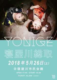 yonige「寝屋川総取」フライヤー