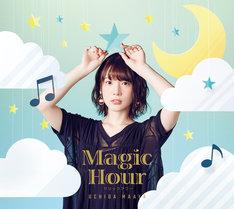 内田真礼「Magic Hour」Blu-ray付き初回限定盤ジャケット