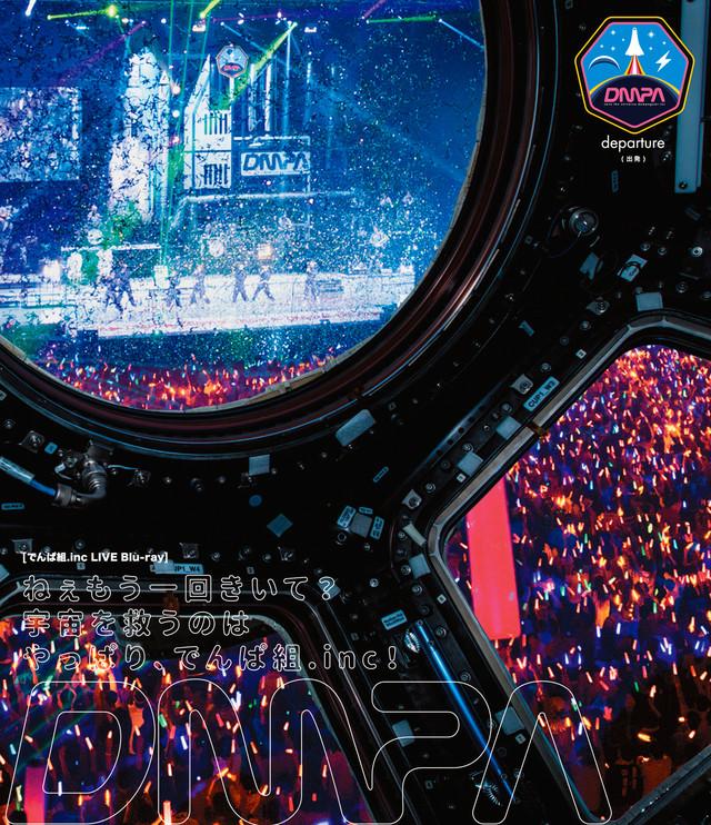 でんぱ組.inc「ねぇもう一回きいて?宇宙を救うのはやっぱり、でんぱ組.inc!」Blu-ray通常盤ジャケット