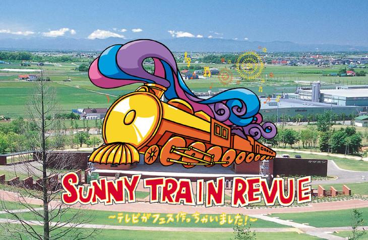 「SUNNY TRAIN REVUE 2018~テレビがフェスつくっちゃいました!」ロゴ