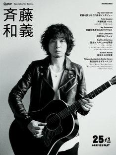 「Guitar Magazine Special Artist Series 斉藤和義」表紙画像