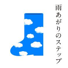 稲垣吾郎、草なぎ剛、香取慎吾「雨あがりのステップ」配信ジャケット