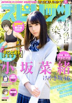 「週刊ビッグコミックスピリッツ」14号の表紙。